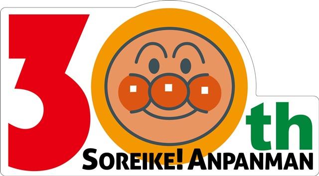 ▲30周年ロゴ