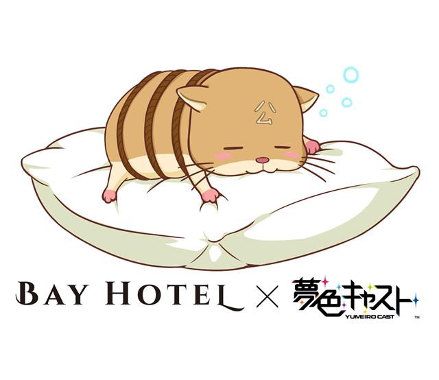 『夢キャス』×秋葉原ベイホテルコラボ予約開始