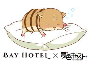 『夢色キャスト』×秋葉原BAY HOTELコラボレーションの予約開始! 宿泊者限定のノベルティグッズのプレゼント情報も