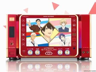 『サンリオ男子』LIVE DAM STADIUMシリーズにてOP主題歌がアニメ映像対応! 1月14日より配信開始!