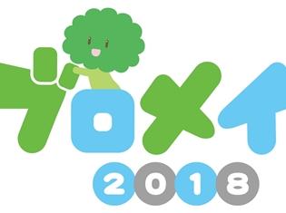 ブロッコリーが送る、人気作の商品を集めた「ブロメイト2018」が開催決定! 『うたの☆プリンスさまっ♪』などの展示企画をアニメイト一部店舗で実施!