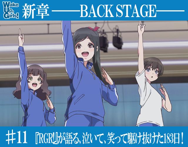 『Run Girls, Run!』が駆け抜けた183日!