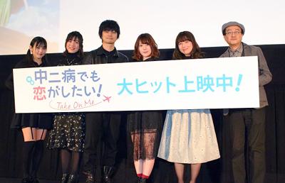 『映画 中二病でも恋がしたい!』声優陣が初日舞台挨拶で作品をアピール!