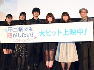 福山潤さん、『映画 中二病でも恋がしたい!』は人を想うことが素敵と思える出来栄えと作品をアピール!/初日舞台挨拶レポ