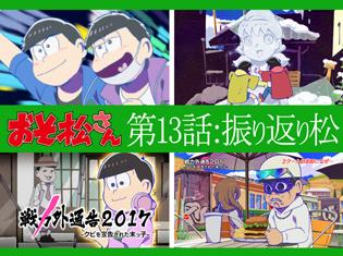 トド松が出てこない! TVアニメ第2期『おそ松さん』/第13話「年末」を【振り返り松】