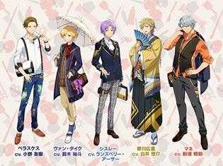 小野友樹さん、鈴木裕斗さん、ランズベリー・アーサーさん、白井悠介さん、新垣樽助さんが出演――『パレットパレード』声優陣を新たに5名発表!