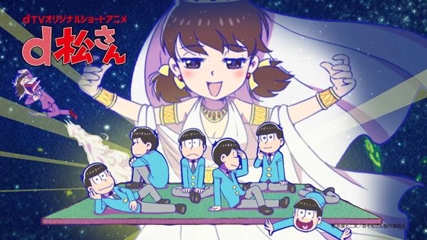 『d松さん』、メインビジュアル&第1話場面カット初公開