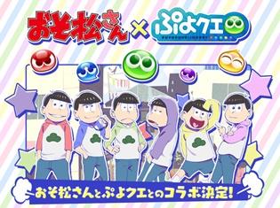 1月13日(土)より『ぷよぷよ!!クエスト』と『おそ松さん』のコラボイベント開催! 「おそ松さん風のぷよぷよキャラクター」も登場!