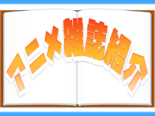 『カードキャプターさくら』や『アイドリッシュセブン』など冬アニメの特集を多数掲載――2018年1月10日発売のアニメ・声優雑誌をリストアップ!