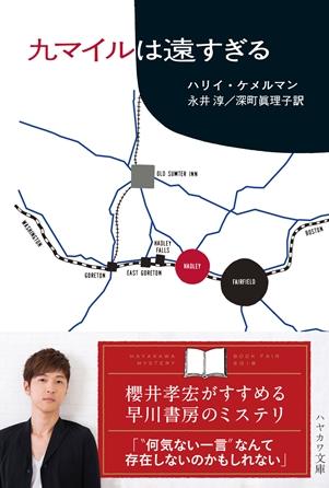 櫻井孝宏さん×早川書房ミステリフェア、櫻井さんのオススメ5作品&推薦コメントを大発表!