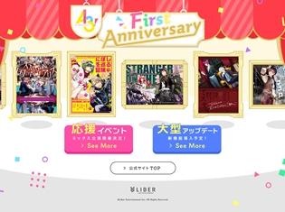 イケメン役者育成ゲーム『A3!』サービス開始から一周年を記念して特設サイトがオープン!  アプリの大型アップデート内容も一挙公開!