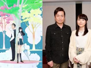 『恋は雨上がりのように』渡部紗弓さん&平田広明さんインタビュー|普通のおじさんに想いを寄せる女子高生ーーありえないカタチがリアルに描かれる