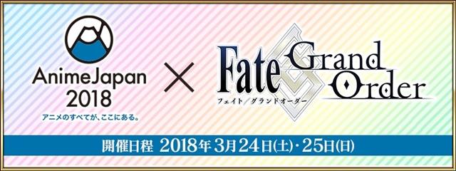 『FGO』がアニメジャパン2018にブース出展決定