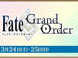 「AnimeJapan 2018」に『Fate/Grand Order』が出展決定! 作品の世界を体感できる展示や、オリジナルグッズの販売などを予定
