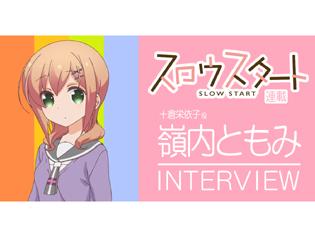 【連載】TVアニメ『スロウスタート』十倉栄依子 役・嶺内ともみさんインタビュー! 栄依子にとって物語序盤の注目シーンとは