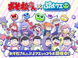 『ぷよぷよ!!クエスト』と『おそ松さん』のコラボイベントがスタート! 6つ子や「おそ松さん風のぷよクエキャラクター」「トト子 ver.アルル」が登場!