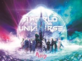 『ミュージカル「ヘタリア」FINAL LIVE~A World in the Universe~』の大阪公演が決定! ヘタミュキャスト11人揃っての出演