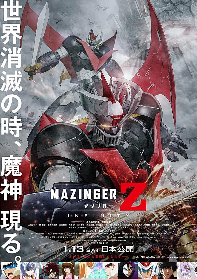 声優・上坂すみれ、『マジンガーZ』を語る! 〜機械獣の造形美からリサの別世界線まで〜の画像-38