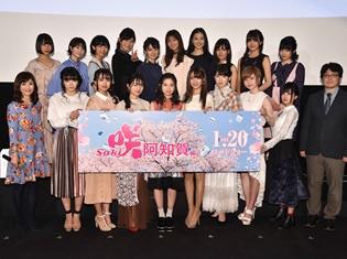 『咲-Saki-阿知賀編 episode of side-A』完成披露上映会のオフィシャルレポートが到着! 劇場版映画シリーズ初の全校全員登壇が実現