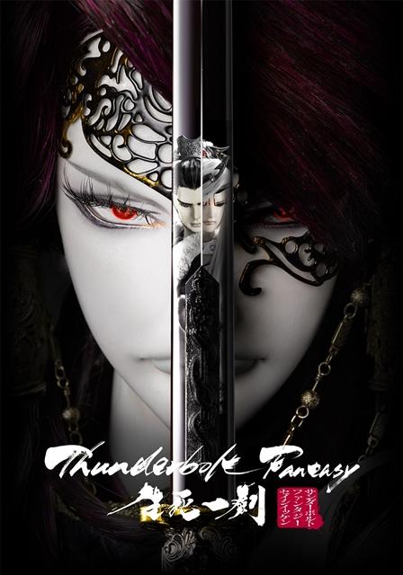 『サンダーボルトファンタジー 生死一劍』BD&DVDが4月4日に発売