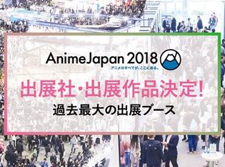 「AnimeJapan 2018」出展社&出展作品が公開! 鈴木崚汰さん、藤田茜さんMCを務める『AnimeJapanプレゼンテーション』も開催!