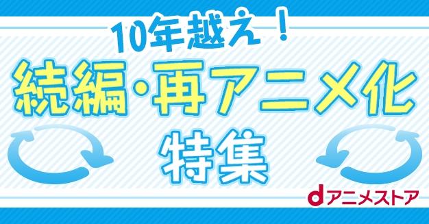 """dアニメストアで""""10年越え!""""の続編&再アニメ化を特集"""