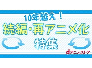 """『カードキャプターさくら』『魔法陣グルグル』『おそ松さん』など、「dアニメストア」にて""""当時から10年越え!""""の続編&再アニメをピックアップ!"""