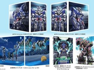 『機動戦士ガンダム00』10周年記念Blu-ray 3商品のジャケット画像が公開! デザインは千葉道徳氏と中谷誠一氏による描き下ろし