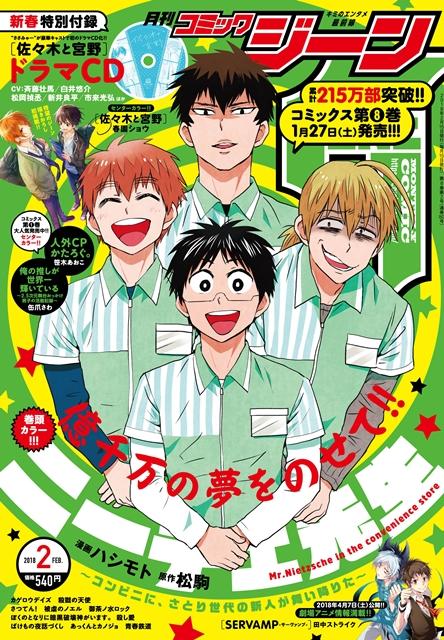 『佐々木と宮野』ドラマCDが特典のジーン2月号が発売
