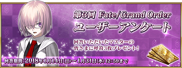 「Fate/Grand Order Original Soundtrack Ⅲ」が発売! 第2部第1章~第3章に加えて各種イベントで使用されたゲーム内楽曲を収録!-3