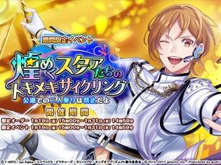 ゲーム『カクテル王子』が劇場版『KING OF PRISM -PRIDE the HERO-』とのコラボイベントが1月19日より開催!
