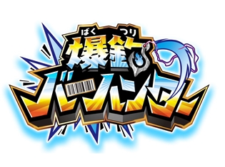 新プロジェクト『爆釣(ばくつり)バーハンター』東映アニメーションでアニメ化決定! 漫画連載・玩具発売も発表