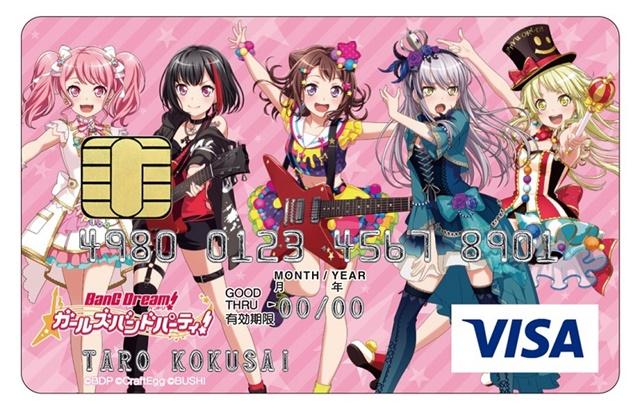 『バンドリ!』VISAカードがリリース決定