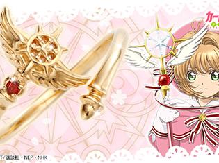 『CCさくら』より、「夢の杖」モチーフのリングが登場! 「夢の杖」のかがやきがあなたの指を包み込む