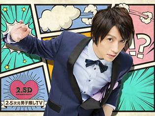 番組内で鈴木拡樹さんが考案したメニューが実際にコラボメニューとして登場! 『2.5次元男子推しTV』コラボカフェがアニメイトカフェで開催決定!