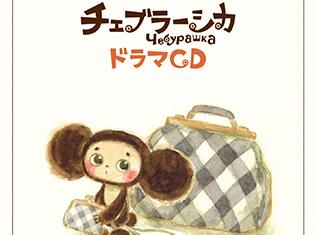 『チェブラーシカ』史上初となる完全新作ドラマCDが4月25日発売決定!