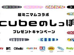 『けものフレンズ』や『ウルトラマン』などと日産キューブのリアノブステッカー「#cubeのしっぽ」コラボ! プレゼントキャンペーンを開始