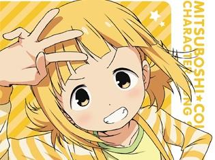『三ツ星カラーズ』キャラクターソングシリーズCDジャケットを一挙公開! さらに結衣(CV.高田憂希)が歌う第1弾CDの詳細情報も公開