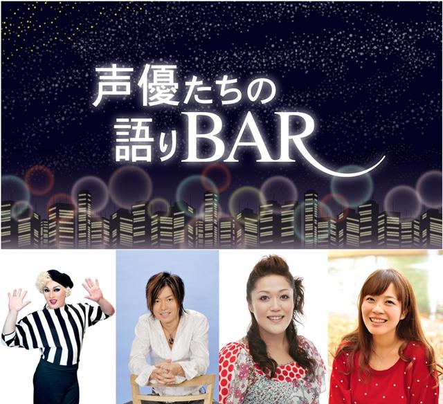 『声優たちの語りBAR』 森久保祥太郎出演のトーク番組が郎無料配信