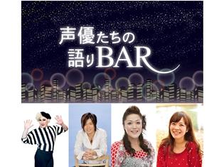 森久保祥太郎さんとゲストがディープな裏話を披露するトーク番組『声優たちの語りBAR』 無料配信スタート!