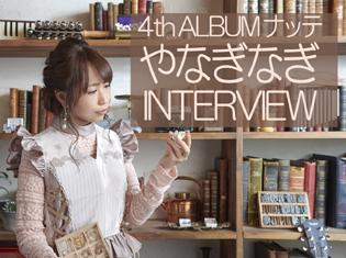 自分の内側にある想いをみんなと共有できるように、見えるように──やなぎなぎ 4枚目のアルバムのテーマは「宝物」/インタビュー