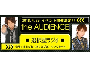 日野聡さん、立花慎之介さんによるラジオ番組『the AUDIENCE~選択型ラジオ~』が2018年4月29日にイベント開催!