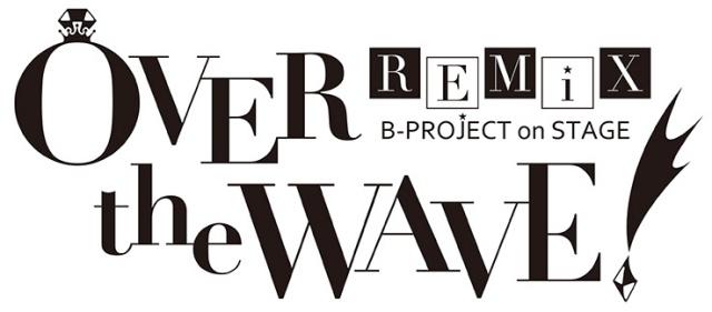 舞台版Bプロの第二弾公演・キャスト発表