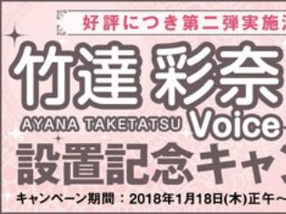 竹達彩奈さんのサイン入りグッズが当たるキャンペーン第二弾開催! 竹達さんの声が聞ける「Smile STAND」自販機も展開中!