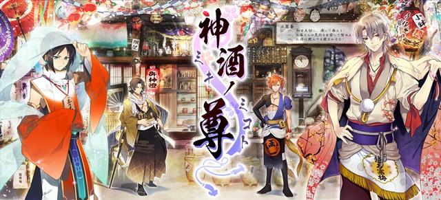 日本酒キャラクタープロジェクト『神酒ノ尊』声優出演の生配信番組が決定