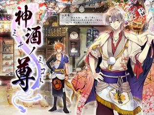 日本酒キャラクタープロジェクト『神酒ノ尊』声優出演の生配信番組「みきみこちゃんねる」が配信決定!