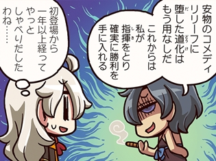 WEB漫画『ますますマンガで分かる!Fate/Grand Order』第25話更新! 登場から1年以上を経て、アサシンがついに台詞を!?