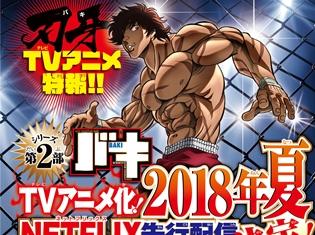 シリーズ第2部「バキ」、新アニメの第1弾ビジュアル公開! NETFLIXにて2018年夏先行配信スタート