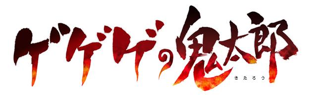 『ゲゲゲの鬼太郎』第40話「終極の譚歌 さら小僧」より先行カット公開! ピン芸人・ビンボーイサムは、さら小僧の唄をネタに……-3