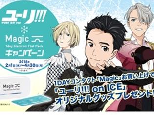 『ユーリ!!! on ICE』×1DAYコンタクト「Magic」スペシャルコラボキャンペーンが2月1日より開催! 公式描き下ろしのグッズもプレゼント!